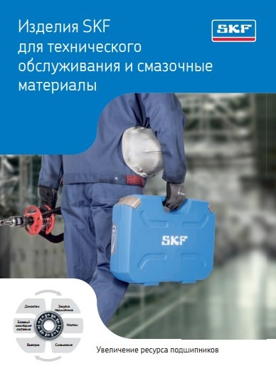 skf смазки
